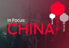 ChinaInFocus_Mini